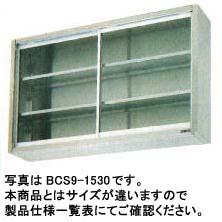 【送料無料】新品!マルゼン 吊戸棚 (ガラス戸) W1800*D350*H900 BCS9-1835