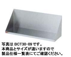 【送料無料】新品!マルゼン 調味料棚 W1500*D300*H350 BCT30-15