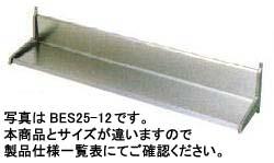 【送料無料】新品!マルゼン 平棚 W900*D250*H250 BES25-09