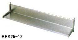 【送料無料】新品!マルゼン 平棚 W1200*D250*H250 BES25-12