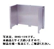 【送料無料】新品!マルゼン 防熱板 (三方ガード) W1800*D600*H900 BHG-186
