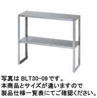 【送料無料】新品!マルゼン 下膳棚 W900*D350*H800 BLT35-09