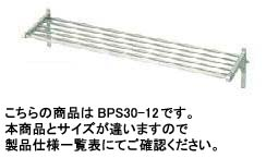 【送料無料】新品!マルゼン パイプ棚 W1500*D250*H240 BPS25-15