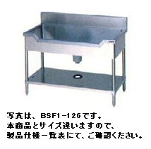 【送料無料】新品!マルゼン 舟型シンク (バックガードあり) W1500*D750*H800 BSF1-157