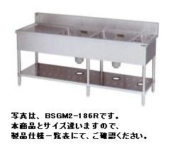 【送料無料】新品!マルゼン 二槽ゴミ入・水切付シンク (バックガードあり) W2100*D600*H800 BSGM2-216L