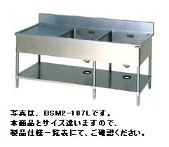 【送料無料】新品!マルゼン 二槽水切付シンク (バックガードあり) W1500*D450*H800 BSM2-154L