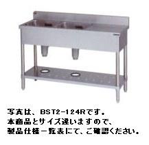 【送料無料】新品!マルゼン 二槽台付シンク (バックガードあり) W1500*D600*H800 BST2-156L