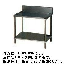 【送料無料】新品!マルゼン 水切台 (バックガードあり) W1200*D600*H800 BSW-126