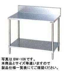 【送料無料】新品!マルゼン 調理台 (作業台)・スノコ板付 (バックガードあり) W450*D450*H800 BW-044