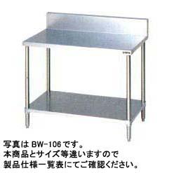 【送料無料】新品!マルゼン 調理台 (作業台)・スノコ板付 (バックガードあり) W1500*D750*H800 BW-157