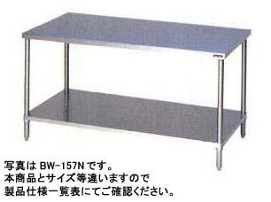 【送料無料】新品!マルゼン 調理台 (作業台)・スノコ板付 (バックガードなし) W1500*D750*H800 BW-157N