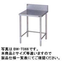 【送料無料】新品!マルゼン 調理台 (作業台)三方枠 (バックガードあり) W750*D600*H800 BW-T076