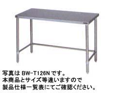 【送料無料】新品!マルゼン 調理台 (作業台)三方枠 (バックガードなし) W900*D600*H800 BW-T096N