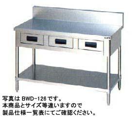 【送料無料】新品!マルゼン 調理台・引出しスノコ板付 (バックガードあり) W1500*D600*H800 BWD-156