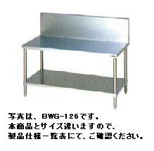 【送料無料】新品!マルゼン ガスコンロ台 (バックガードあり) W1200*D450*H650 BWG-124