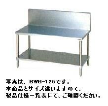 【送料無料】新品!マルゼン ガスコンロ台 (バックガードあり) W1200*D750*H650 BWG-127