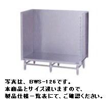 【送料無料】新品!マルゼン スープ台 (三方バックガード) W2250*D750*H250 BWS-227