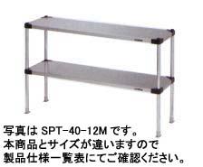 【送料無料】新品!マルゼン 上棚(可変仕様) W1200*D400*H1388 SPT40-12LL