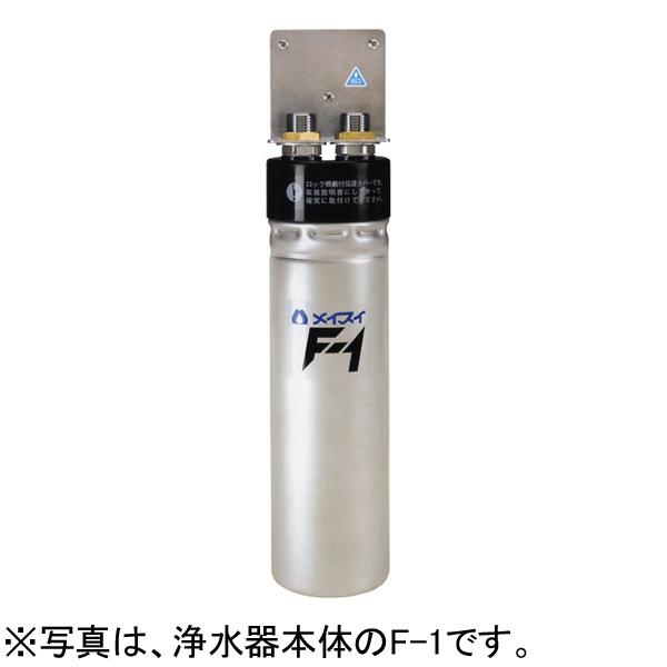 【送料無料】新品!メイスイ 業務用浄水器I型FシリーズF-1交換用カートリッジ  F-1C