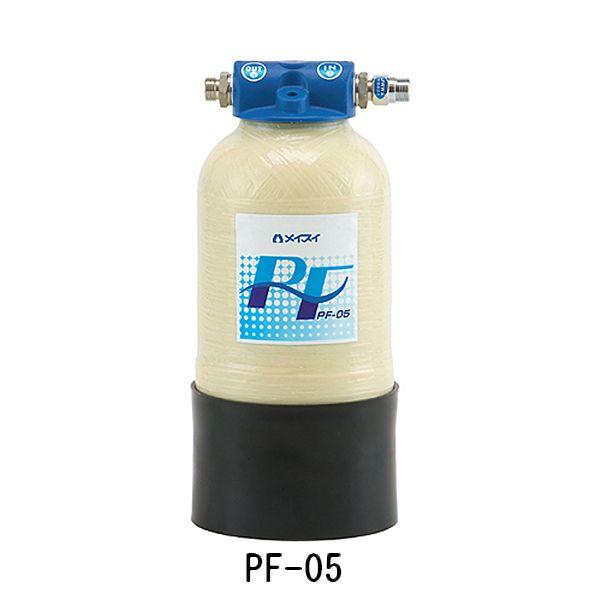 【送料無料】新品!メイスイ 業務用浄水器I型(カートリッジタイプ)  PF-05