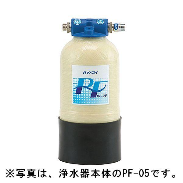 【送料無料】新品!メイスイ 業務用浄水器I型PFシリーズPF-05交換用ユニット  PF-05C
