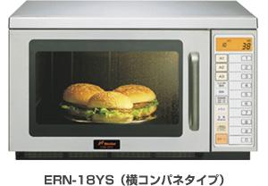 【送料無料】新品!ネスター 業務用電子レンジ ERN-18YS-1