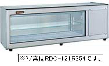 【送料無料】新品!ネスター 冷蔵ディスプレイケース 両面スライド(58L・右ユニット)RDC-121R354B