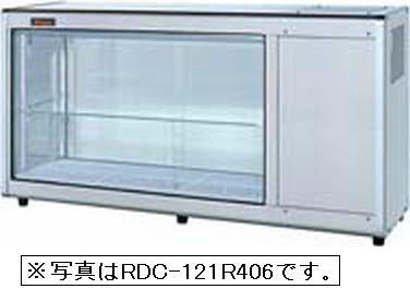 【送料無料】新品!ネスター 冷蔵ディスプレイケース 両面スライド(127L・右ユニット)RDC-121R406B