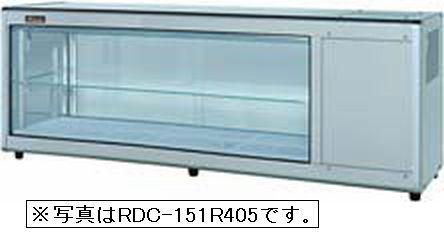 【送料無料】新品!ネスター 冷蔵ディスプレイケース 両面スライド(132L・左ユニット)RDC-151L405B