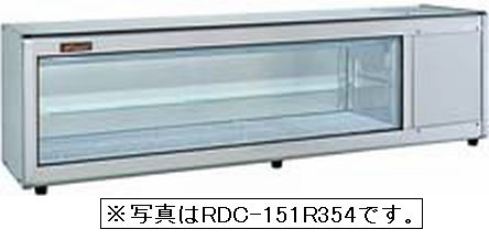 【送料無料】新品!ネスター 冷蔵ディスプレイケース 両面スライド(78L・右ユニット)RDC-151R354B