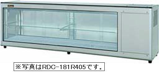 【送料無料】新品!ネスター 冷蔵ディスプレイケース 片面スライド(167L・左ユニット)RDC-181L405