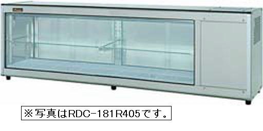 【送料無料】新品!ネスター 冷蔵ディスプレイケース 両面スライド(167L・右ユニット)RDC-181R405B