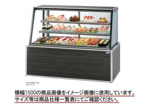 【送料無料】新品!大穂 低温高湿冷蔵ショーケース OHGE-ARBa-1500
