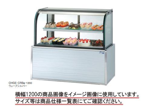 【送料無料】新品!大穂 低温高湿冷蔵ショーケース OHGE-CRBa-1200