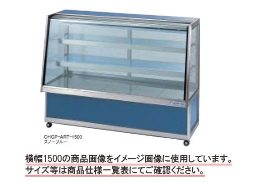 【送料無料】新品!大穂 低温冷蔵ショーケース OHGP-ART-900