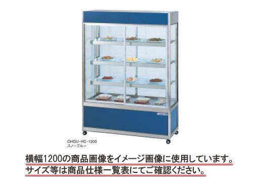 【送料無料】新品!大穂 冷蔵ショーケース 多目的ケース OHGU-HCf-900