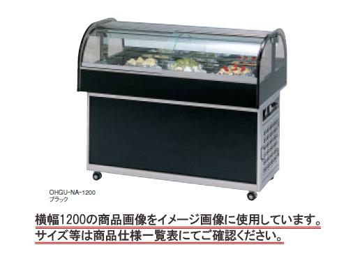 【送料無料】新品!大穂 冷蔵ショーケース アイランド OHGU-NAb-900