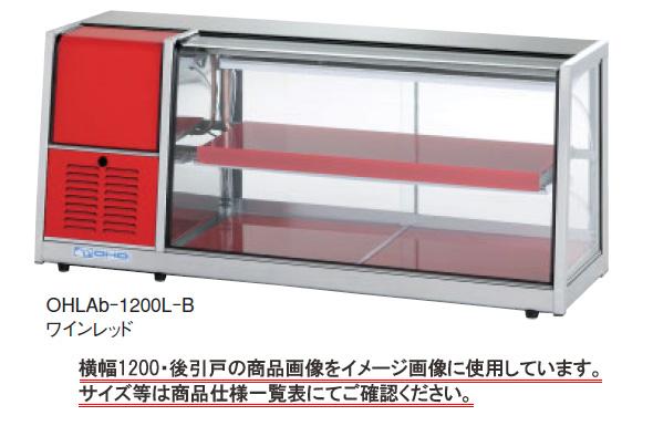 お見舞い 【送料無料】新品!大穂 冷蔵ショーケース 卓上タイプ OHLAc-1200L-B, 自然のくらし 2587c0a1