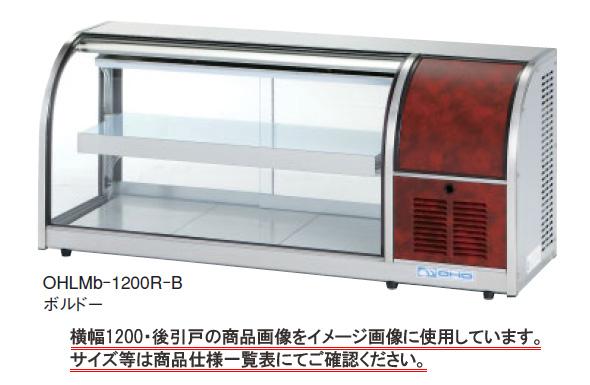 【送料無料】新品!大穂 冷蔵ショーケース 卓上タイプ OHLMc-1200L-F