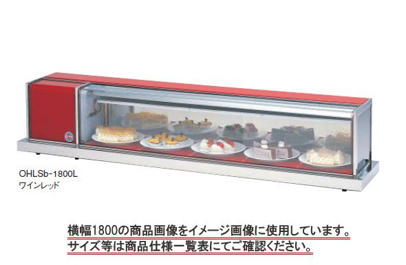 【送料無料】新品!大穂 冷蔵ショーケース 卓上タイプ OHLSc-1500R