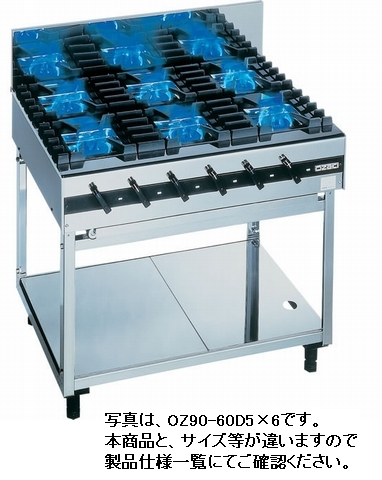 【送料無料】新品!オザキガステーブル(7口)5000バーナシリーズ・立消え安全装置付きXシリーズW1200*D600*H850(mm)OZ120-60D5×7X