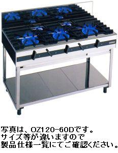 【送料無料】新品!オザキガステーブル(5口)立消え安全装置付きXシリーズW1200*D600*H850(mm)OZ120-60DX