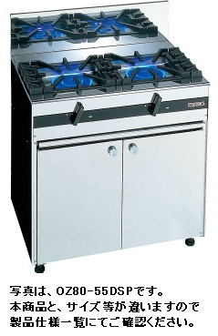 【送料無料】新品!オザキガステーブル(3口)(キャビネット付)W800*D550*H800(mm)OZ80-55SDSP