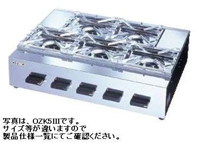 【送料無料】新品!オザキガス卓上コンロ(5口)立消え安全装置付きXシリーズW715*D600*H220(mm)OZK5IIIX