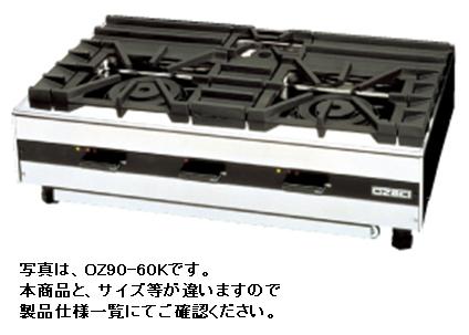 【送料無料】新品!オザキ ガス卓上コンロ(5口)W1200*D600*H250(mm) OZ120-60K