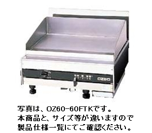 【送料無料】新品!オザキ ガス卓上コンロ(フライトップ)W500*D750*H250(mm) OZ50-75FTK