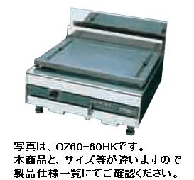 【送料無料】新品!オザキ ガス卓上コンロ(ホットプレート)W900*D600*H250(mm) OZ90-60HK