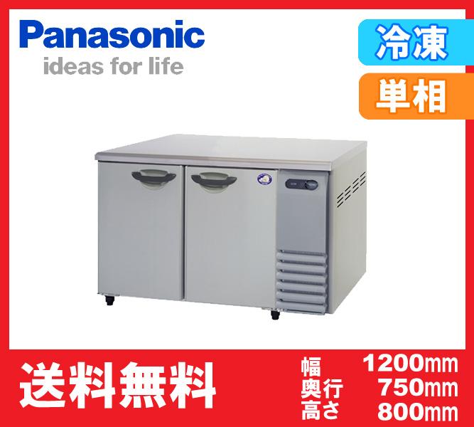 【送料無料】新品!パナソニック(旧サンヨー) コールドテーブル冷凍庫 SUF-K1271SA-R (旧 SUF-G1271SB-R)