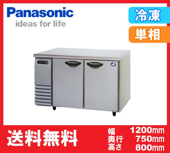 【送料無料】新品!パナソニック(旧サンヨー) コールドテーブル冷凍庫 SUF-K1271SA (旧 SUF-G1271SB)