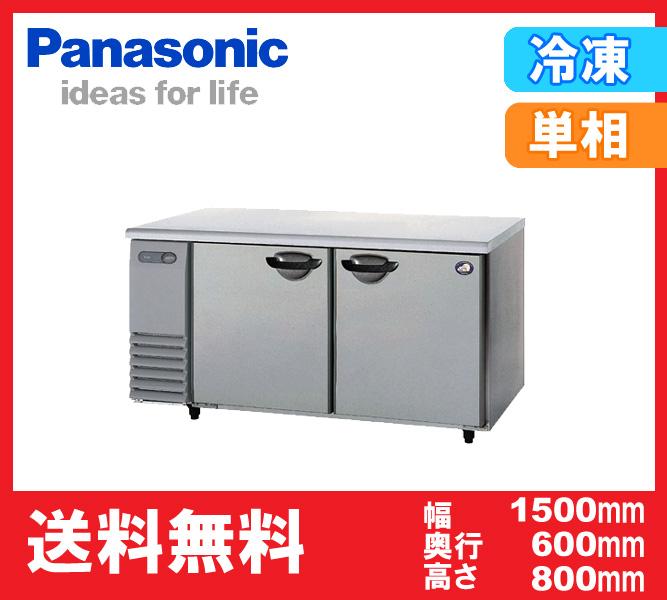 【送料無料】新品!パナソニック(旧サンヨー) コールドテーブル冷凍庫 SUF-K1561SA (旧 SUF-G1561SB)
